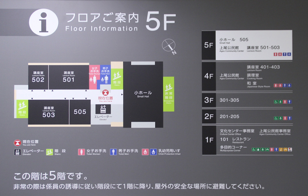 5Fフロア案内図
